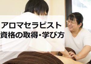 アロマセラピスト資格