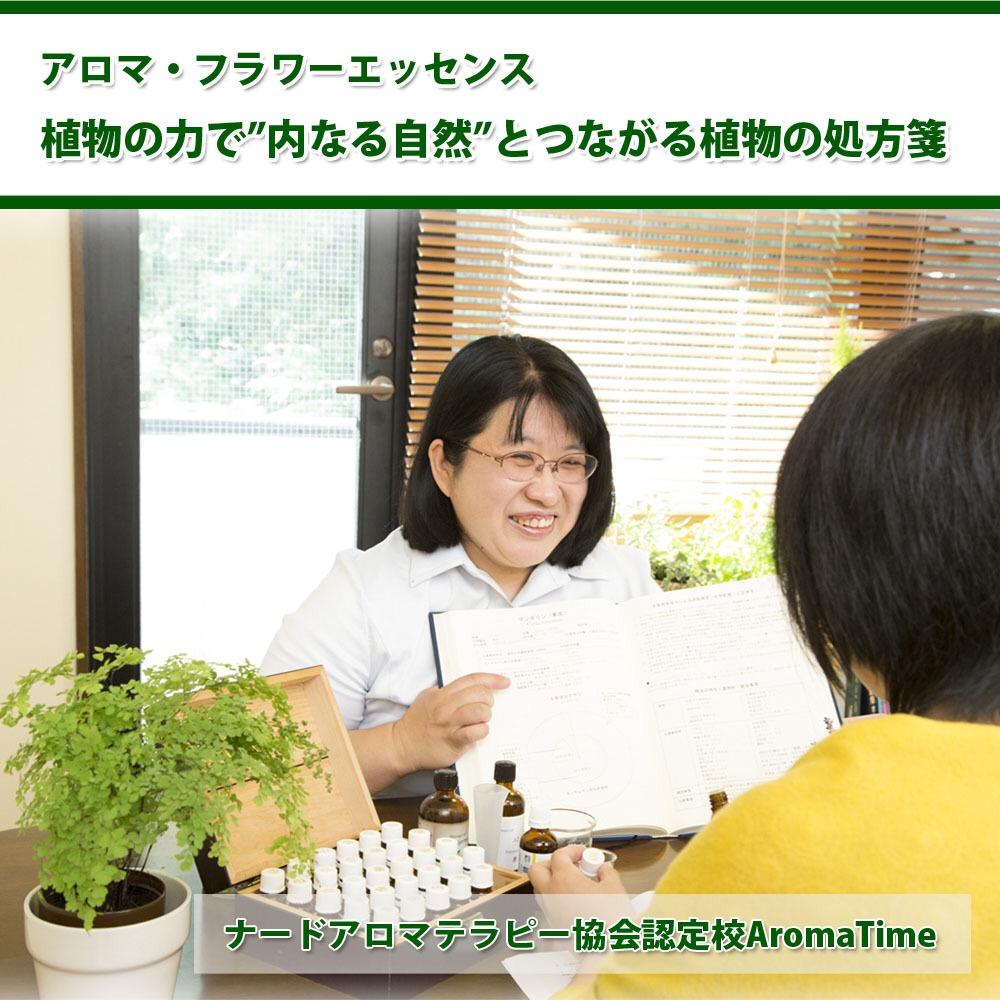 AromaTime アロマタイム東京八王子