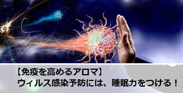 免疫力を高めるアロマ